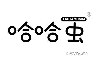 哈哈虫 HAHACHMM