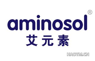 艾元素 AMINOSOL