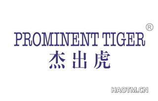 杰出虎 PROMINENT TIGER