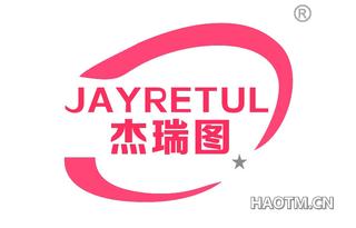 杰瑞图 JAYRETUL