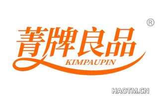 菁牌良品 KIMPAUPIN