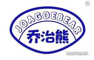 乔治熊 JOAGOEBEAR
