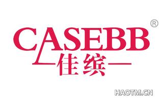佳缤 CASEBB