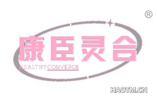 康臣灵合 HEALTHYCONVERGE