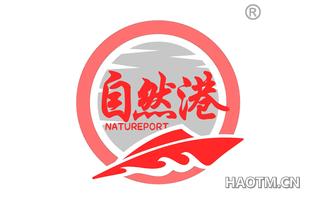自然港 NATUREPORT