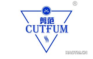 剪范 CUTFUM