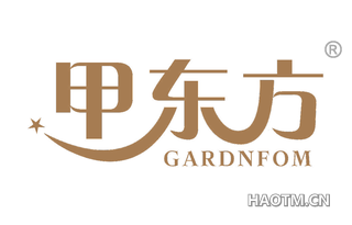 甲东方 GARDNFOM