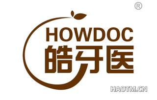 皓牙医 HOWDOC