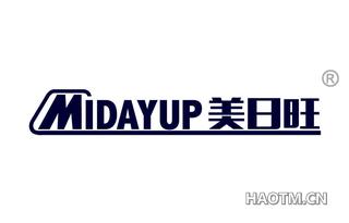 美日旺 MIDAYUP