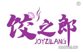 饺之郎 JOYZILANG