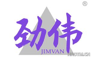 劲伟 JIMVAN