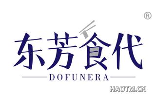 东芳食代 DOFUNERA