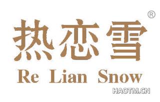 热恋雪 RE LIAN SNOW