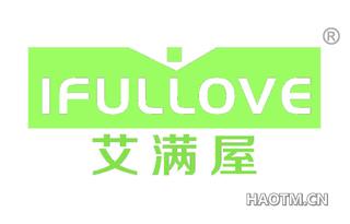 艾满屋 IFULLOVE