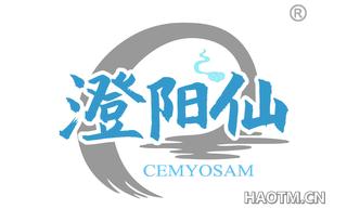澄阳仙 CEMYOSAM