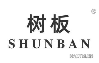 树板 SHUNBAN
