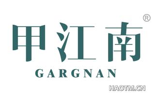 甲江南 GARGNAN