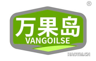 万果岛 VANGOILSE