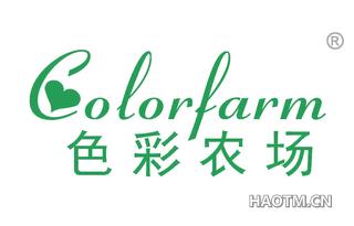 色彩农场 COLORFARM