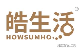 皓生活 HOWSUMHO