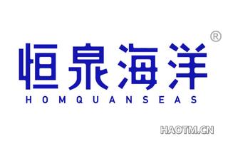 恒泉海洋 HOMQUANSEAS