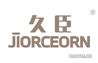 久臣 JIORCEORN