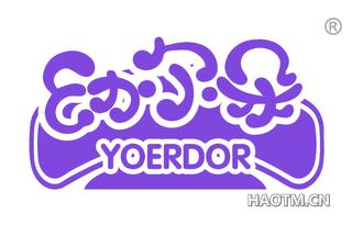 幼尔朵 YOERDOR