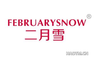 二月雪 FEBRUARYSNOW