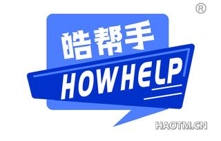 皓帮手 HOWHELP