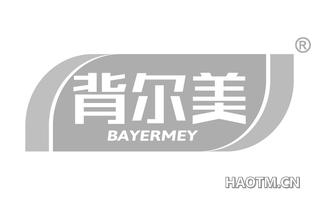 背尔美 BAYERMEY