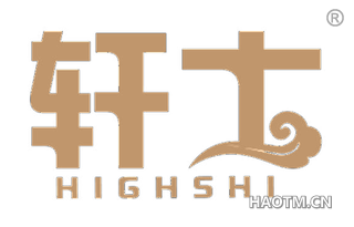 轩士 HIGHSHI
