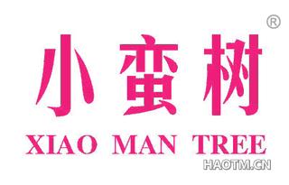 小蛮树 XIAO MAN TREE