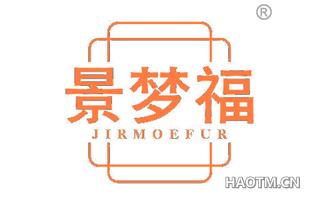 景梦福 JIRMOEFUR