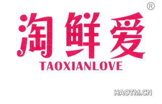 淘鲜爱 TAOXIANLOVE