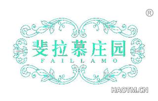 斐拉慕庄园 FAILLAMO