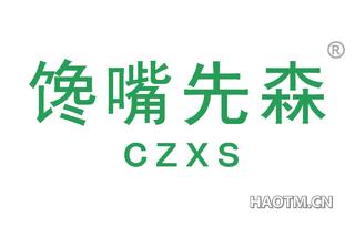 馋嘴先森 CZXS