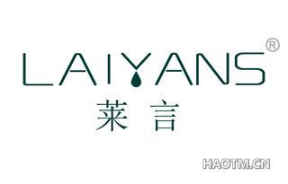莱言 LAIYANS