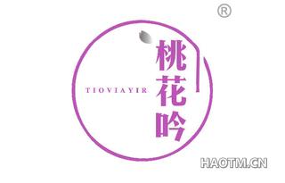 桃花吟 TIOVIAYIR