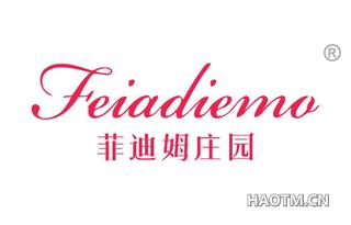 菲迪姆庄园 FEIADIEMO