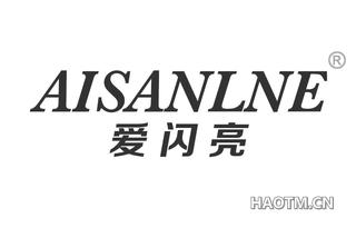 爱闪亮 AISANLNE