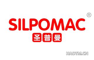 圣普曼 SILPOMAC