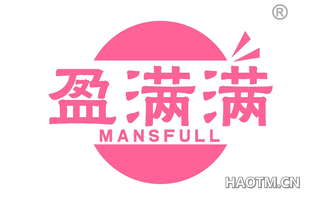 盈满满 MANSFULL