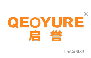 启誉 QEOYURE