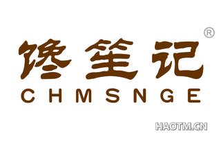 馋笙记 CHMSNGE