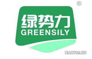 绿势力 GREENSILY