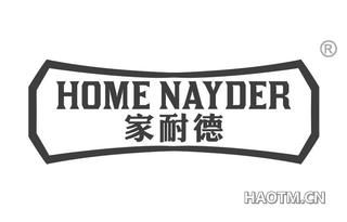 家耐德 HOME NAYDER