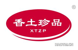 香土珍品 XTZP