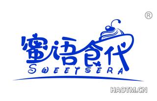 蜜语食代 SWEETSERA