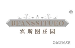 宾斯图庄园 BEANSSITUEO