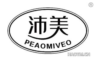 沛美 PEAOMIVEO